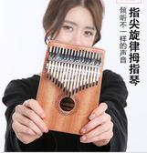 拇指琴拇指琴17音初學者kalimba琴手指鋼琴不用學就會的樂器YYS 伊莎公主