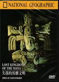 【停看聽音響唱片】【DVD】失落的馬雅文明