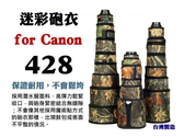 Canon 400mm F2.8 L USM IS II 大砲專用迷彩砲衣 ‧100%台灣製造‧6期0利率