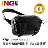 【映象攝影】Peak Design 魔術使者隨行攝影包 10L ((沉穩黑色)) Everyday Sling 相機單肩後背包