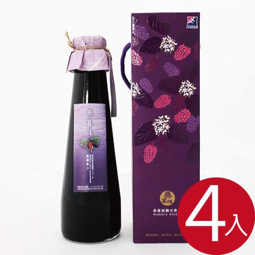 [桑葚緣]桑葚濃縮果汁x4瓶(1瓶/600ml)
