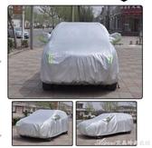 一汽奔騰X80 X40專用車衣車罩suv加厚防雨防曬防水隔熱遮陽汽車套交換禮物
