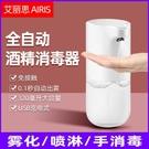 自動感應噴霧洗手機消毒器小型手部消毒機洗手公用衛生間洗手器 好樂匯