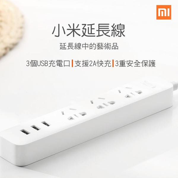 現貨 小米延長線 小米插線板 小米 原裝正品 延長線 插線板 USB插孔 萬用插座 防過載開關