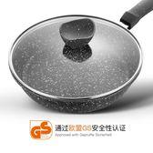 平底鍋 麥飯石平底鍋不粘鍋煎鍋牛排鍋煎餅鍋電磁爐燃氣通用鍋煎蛋鍋 爾碩數位3Cigo