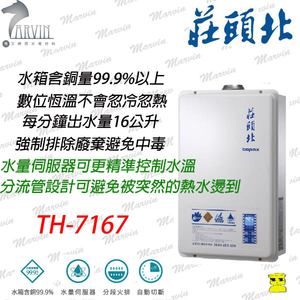 莊頭北熱水器 16公升 強排熱水器 TH-7167高階款  數位恆溫強排 水電DIY