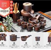 茶具套裝家用簡約懶人半全自動石磨盤功夫泡茶器陶瓷茶壺茶杯 ys6063『毛菇小象』