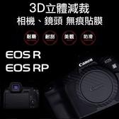 Canon EOS R / EOS RP 機身貼膜 無痕 相機貼膜 已切割好完美服貼 碳纖維 / 皮革紋 / 拉絲黑