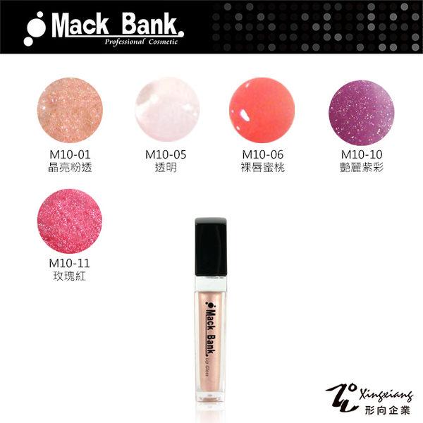 【Mack Bank】M10-01 粉透色(含細亮粉) 極光水透 唇蜜(8g)(共5色)(形向Xingxiang 臉部 彩妝 唇妝 唇彩)