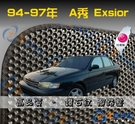 【鑽石紋】94-97年 A秀 Exsior 腳踏墊 / 台灣製造 exsior海馬腳踏墊 exsior腳踏墊 exsior踏墊