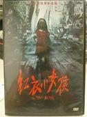 影音專賣店-L05-004-正版DVD*國片【紅衣小女孩】-許瑋甯*黃河