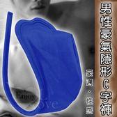 情趣用品 男性感內褲 第二代男性無痕囊袋性感C字褲【533680】