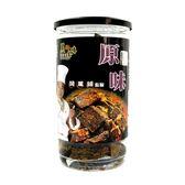 【台灣真品館】黑金磚養生黑糖(原味)6罐(每罐450公克±10%)(含運)