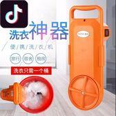 洗衣機  懶人宿舍便攜式小型迷妳間易洗衣神器水桶 220V