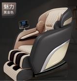 按摩椅 按摩椅家用全身多功能新款智慧雙SL全自動老年人太空豪華艙按摩器 莎瓦迪卡
