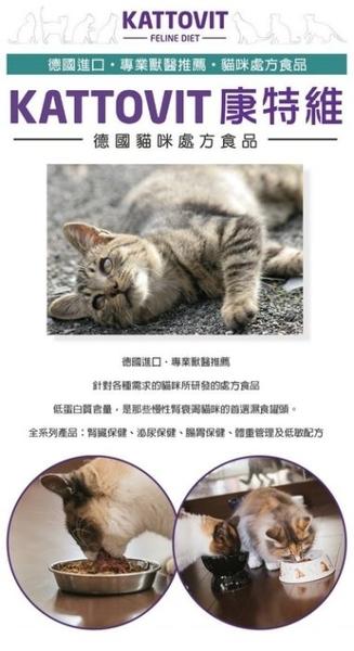 *WANG*【單罐賣場】德國KATTOVIT康特維-貓咪處方食品《腎臟保健-營養肉汁》135ml