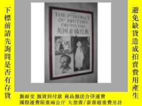 二手書博民逛書店罕見英國素描經典16798 劉天呈編著 天津人民美術出版社 IS
