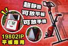【 X-BIKE 晨昌】 平板專用健身車 (可放平板手機) 台灣精品  19802IP