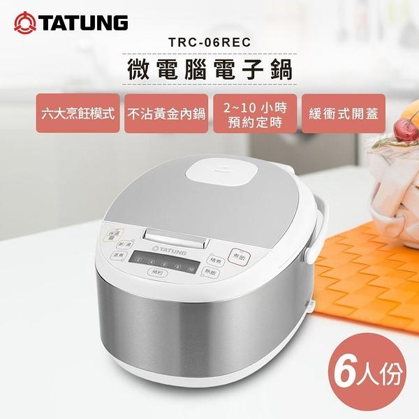 【有購豐】TATUNG 大同 六人份微電腦電子鍋 (TRC-06REC)