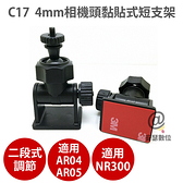 二段式調節 【C17 4mm相機頭黏貼式短支架】適用 NR300 AR04 AR05