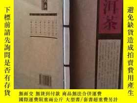 二手書博民逛書店普洱茶--茶說典藏【現代罕見線裝本】Y12980 北京出版社 北
