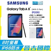 【晉吉國際】SAMSUNG Galaxy Tab A 8 with S Pen (LTE版-32G) P205 8吋平板