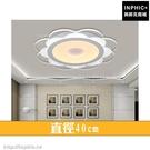 INPHIC-客廳led燈餐廳主臥室燈具超薄北歐花型幾何LED吸頂燈簡約現代-直徑40cm_heas