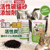 【培菓平價寵物網】珂堤思CURTIS》活性碳貓砂除臭添加劑-1000ml