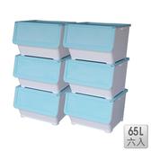 【收納屋】65L 特大粉彩蓋 直取收納箱(六入/組)粉藍