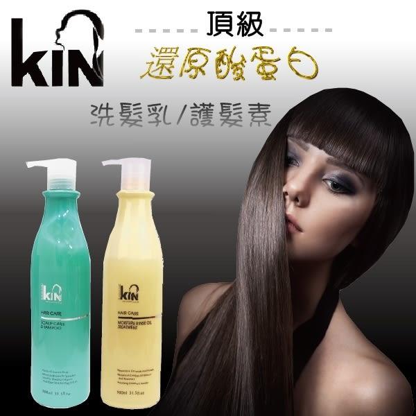KIN 卡碧絲 頂級還原酸蛋白洗髮精&護髮素/1組 【櫻桃飾品】  【25248】