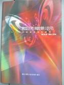 【書寶二手書T6/影視_HAK】國民電影院:九十四年度藝術電影賞析_黃英雄