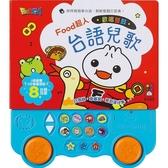 歡唱雙鼓台語兒歌(新版):FOOD超人【遊戲書】