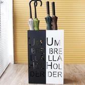 雨傘架 創意時尚字母雨傘桶大堂辦公家用雨傘架雨傘收納架【快速出貨八折搶購】