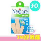 3M Nexcare 舒適繃 30片 (綜合款) C530 OK繃 傷口護理 家庭必備【生活ODOKE】