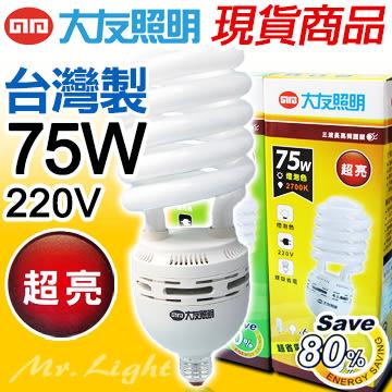 【有燈氏】innotek 大友照明 E27 75W 電子式 省電 螺旋 燈管 燈泡 220V 230V 台灣製 白 黃光