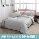 pippi poppo 美國棉素色 四件式薄被套床包組 簡約平口枕(特大7尺)