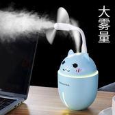 USB補水儀加濕器迷你usb靜音家用臥室孕婦嬰兒小型辦公室宿舍桌面學生便攜式 DF 全館免運艾維朵