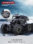 遙控車 超大號遙控越野車四驅充電動六輪高速攀爬車賽車兒童男孩玩具汽車 至簡元素