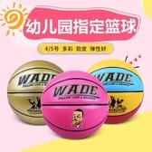 幼兒園專用軟皮兒童訓練籃球耐磨橡膠4四5五7號女子學生藍球