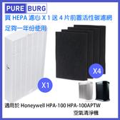 適用Honeywell濾心HPA-100APTW HPA-100 每組含1片白色HEPA + 4片黑色活性碳濾網