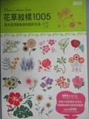 【書寶二手書T9/設計_IPM】花草紋樣1005-用大自然妝點你的設計生活_三采文化