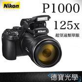 NIKON Coolpix P1000 125倍超高望遠類單眼  國祥公司貨 刷卡分期零利率 4/30前登錄送原廠電池