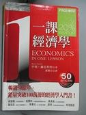 【書寶二手書T6/財經企管_BKR】一課經濟學_亨利‧赫茲利特