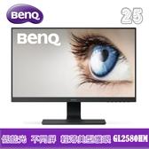 BenQ 明基 GL2580HM 25型 輕薄美型護眼液晶顯示器