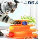 貓玩具貓轉盤球三層老鼠逗貓棒貓盤小貓幼貓逗貓玩具寵物貓咪用品    color shop