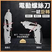 多功能電動螺絲刀【可開發票 送47件套】電動起子機 螺絲刀 修繕工具