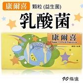 【葡眾】(葡萄王)康爾喜乳酸菌顆粒( 益生菌) 原廠公司貨 1盒 / 90條