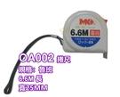 OA002 卷尺 6.6M*25mm魯班尺 鋼捲尺測量尺 MK捲尺米尺 捲尺 文公尺英呎量尺自 台尺/公分/英寸