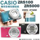 【小咖龍】 CASIO ZR5100 ZR5000 無殘膠 材質 貼膜 全機包膜 貼 磨砂 防刮 耐磨 Carbon 碳纖維 桃紅