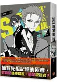 S.C.I.謎案集第三季(2)